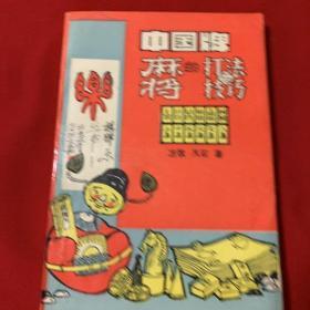 中国牌一麻将的打法与技巧。