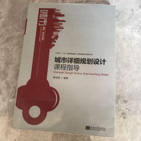 城市规划课程设计指导丛书:城市详细规划设计课程指导