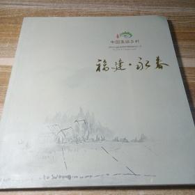 中国美丽乡村,福建永春