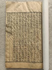 木刻本《唐书》卷七十二下,宰相世系表第十二下,53页106面。