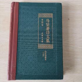 马坚著译文集(第8卷)阿拉伯通史(下册)