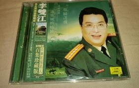 CD:中华名人名歌经典珍藏版~李双江