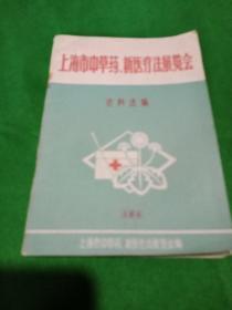 上海市中草药 新医疗法展览会