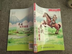 寻找红军爸爸 (纪念新中国成立70周年儿童文学原创书系)