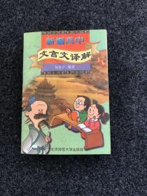 新编高中文言文译解