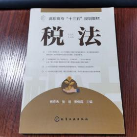 税法(杨应杰)