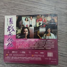 琼瑶电影珍藏版VCD-《聚散两依依》深圳音像公司出版。 未开封,正版