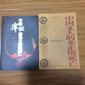 中国宰相的非正常死亡、中国文人的非正常死亡(两册合售)