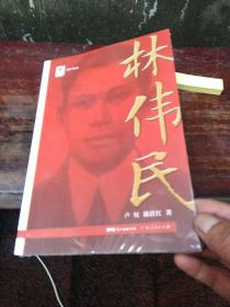 红色广东丛书:林伟民(庆祝中国共产党成立100周年!广东省委宣传部2021年主题出版重点出版物!)