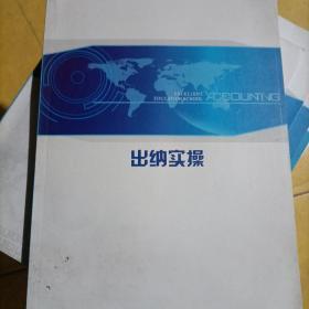 Dreamweaver Ui设计方向系列丛书出纳实操