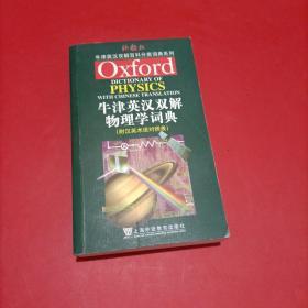 牛津英语百科分类词典:牛津英汉双解物理学词典(英汉双解版)附汉英术语对照表