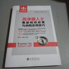 高净值人士最新税收政策与纳税实用技巧/经典纳税实用技巧丛书