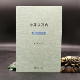 特惠 游外以冥内:郭象哲学研究