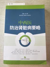 中西医防治肾脏病要略