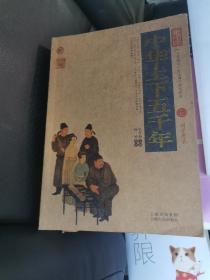 中国古典名著百部藏书:中华上下五千年