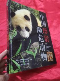 中国珍贵濒危动物   (大16开,精装)