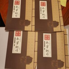 线装藏书馆-本草纲目(文白对照,简体竖排,香墨印刷,大开本.全四卷)