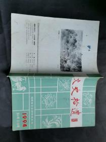 文史拾遗(1994年第4期总第18期)