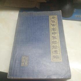 北京市中老医经验选编