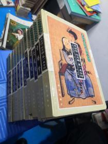 中国古代禁毁小说:全12卷   精装  9-4号柜
