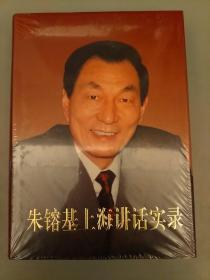 朱镕墓上海讲话实录     塑装未拆装正版    2021.6.26