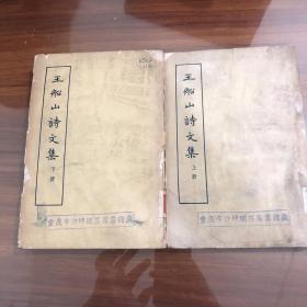 王船山诗文集(上下两册全)1962年一版一印,繁体竖版
