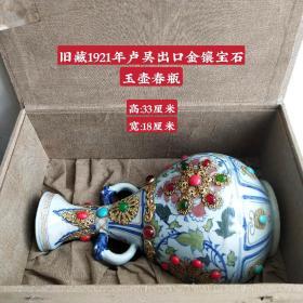 旧藏1921年卢吴出口金镶宝石玉壶春瓶 器型规整,釉色圆润漂亮,保存完好,实物如图