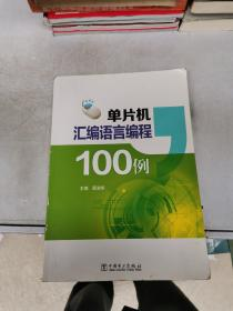 单片机汇编语言编程100例【满30包邮】