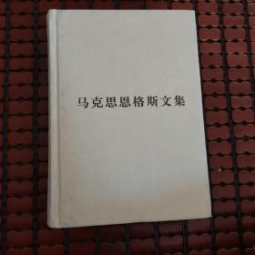 马克思恩格斯文集(第9卷)