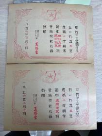 1956年天津第三棉纺织厂奖状二张,尺寸27×19厘米。