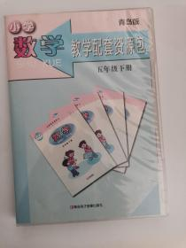 小学数学教学配套资源包(五年级,下册) (4枚光盘,一盒装)