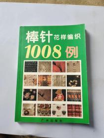 棒针花样编织1008例:[图册]