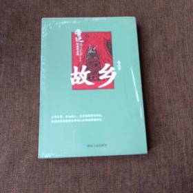 故乡(鲁迅经典作品选,平未翻)