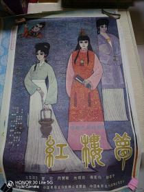大型彩色系列故事片《红楼梦》电影海报宣传画
