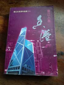 晋江人在香港