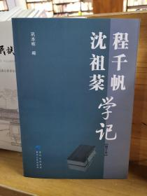 程千帆沈祖棻学记(增订本)