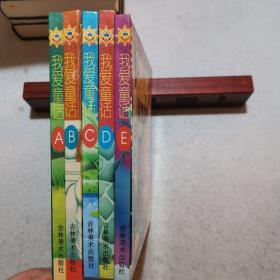 世界童话名著卡通画库 我爱童话 ABCDE5本全,库存书,未阅,带拼音,非常适合孩子阅读