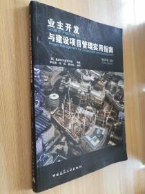 业主开发与建设项目管理实用指南(原著第3版)