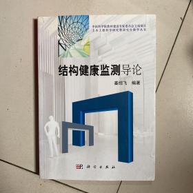 土木工程科学研究暨研究生教学丛书:结构健康监测导论