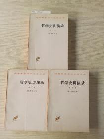哲学史演讲录   第一卷    第三卷    第四卷   三本合售缺二
