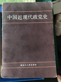 中国近现代政党史