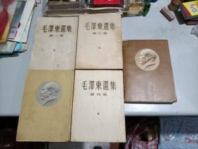 毛选中华第一书:建国后第一版《毛泽东选集》(第一,二,三,四,五卷)   五卷合售! 详见描述和图片!