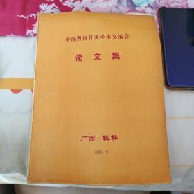 中南西南针灸学术交流论文集