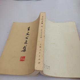 王文公文集上册