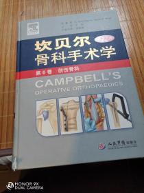 坎贝尔骨科手术学(第6卷):创伤骨科(第12版)