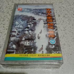 磁带:中华大家唱卡拉OK曲库【98】未开封