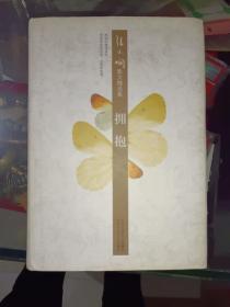 《张小娴散文精选集:拥抱》硬精装,大32开!作者、出版社、年代、品相、详情见图!铁橱东4--2,2021年
