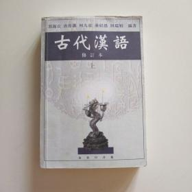 古代汉语   (修订本 )   上