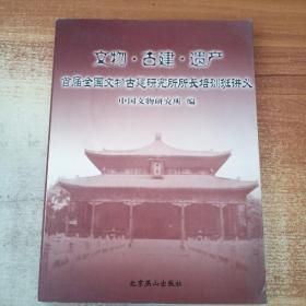 文物·古建·遗产:首届全国文物古建研究所所长培训班讲义