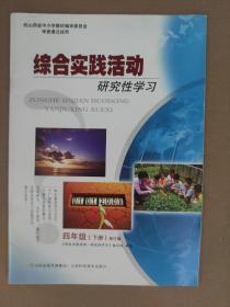 综合实践活动 研究性学习 四年级 (下册)